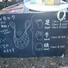 やさしく包んでくれるハンモック&リフレクソロジー「キクヤ」@西東京市