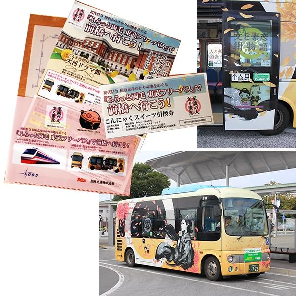 柏から東武線で花燃ゆの舞台・群馬県前橋市へ 街なか回遊バス