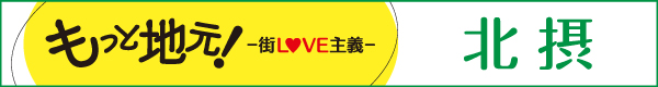【From 高槻】8月2日(水)親子向けワークショップ開催