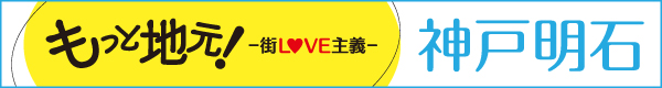 【From 神戸】神戸市立王子動物園の動物科学資料館が30周年