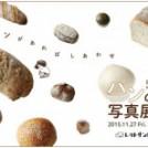 パン好きの方集まれ!パンであふれる写真展@高円寺