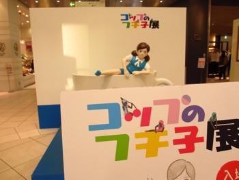 1512_fuchiko1