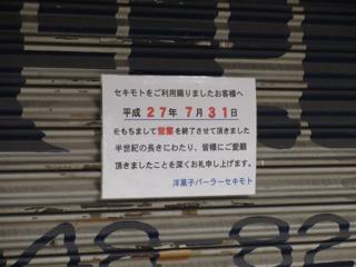 1512_sekimoto2