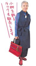 和布工房 千恵子 山口千恵子さん