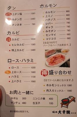 広島 グルメ 焼肉 の 孤独