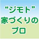 """""""ジモト""""家づくりのプロ"""