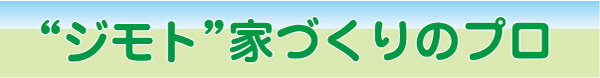 """ショールーム心体美人[ここからびじん](有限会社伸建設)<""""ジモト""""家づくりのプロ>"""
