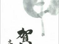 紫芳の字手紙