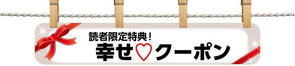 柏【コアップ】新規入会でクオカード500円分プレゼント