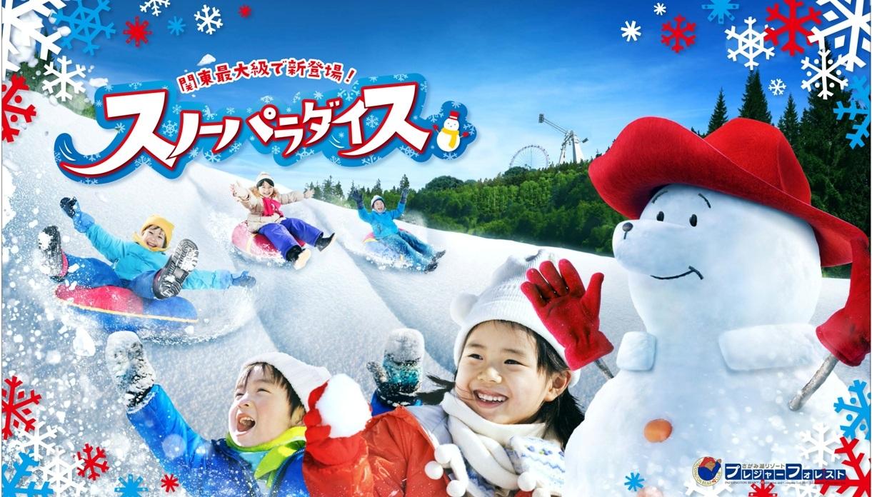 プレジャーフォレストの雪遊び広場「スノーパラダイス」で遊ぼう!