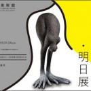 文化庁が支援 未来を担う若手美術家の作品を見に行こう!@国立新美術館