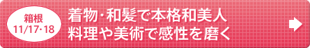 【箱根 11/17・18】着物・和髪で本格和美人  料理や美術で感性を磨く