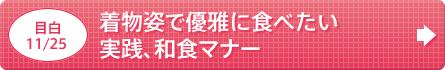 【目白 11/25】着物姿で優雅に食べたい  実践、和食マナー