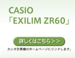 CASIO EX-ZR60【詳しくはこちら】カシオ計算機のホームページにリンクします。