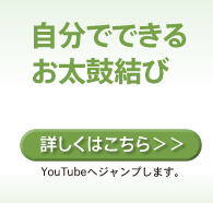 自分でできる お太鼓結び【詳しくはこちら】YouTubeへジャンプします。