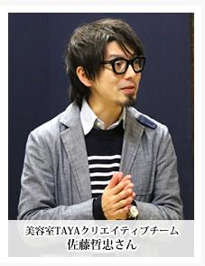 美容室TAYAクリエイティブチーム 佐藤哲忠さん