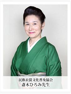 民族衣裳文化普及協会 斎木ひろみ先生