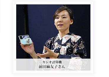 カシオ計算機 前田麻友子さん