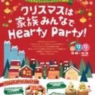 12/12・13、東京ガス新宿ショールームで★クリスマスファミリーイベント