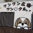 中浦和駅近く、高架下の『ワンクル』は笑顔いっぱい!