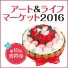 2/29(月) 吉祥寺 アート&ライフマーケット2016 開催
