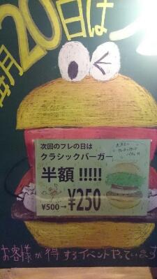 毎月20日は、フレッシュネスバーガーがお得!!  町田