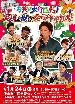 お笑い新春スペシャルポスター