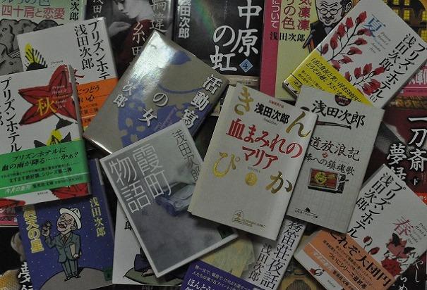 泣いたり笑ったりの浅田先生文庫