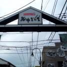 ぶらぶらお散歩で谷中銀座で食べ歩き@日暮里