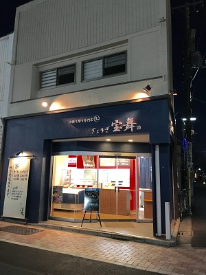 荻窪 餃子 西