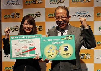 ケイ・オプティコムが電力小売りサービス「eo電気」の詳細を発表!