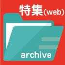 特集アーカイブ(Web特集+地域特派員特集)