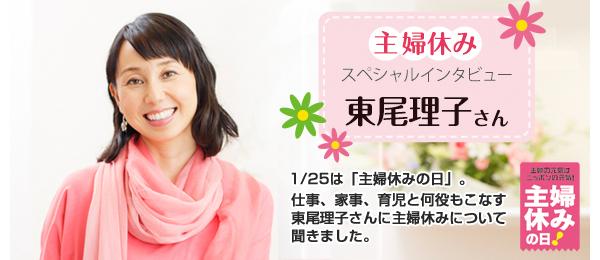 主婦休みスペシャルインタビュー 東尾理子さん