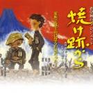 花まつり記念公演 希望舞台プロジェクト「焼け跡から」を新百合ヶ丘で上演