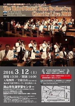 3月12日のザ・サードコーストジャズオーケストラコンサート