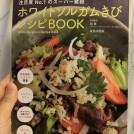 「ホテルインターコンチネンタル東京ベイ」の味をおうちで!レシピ本発売