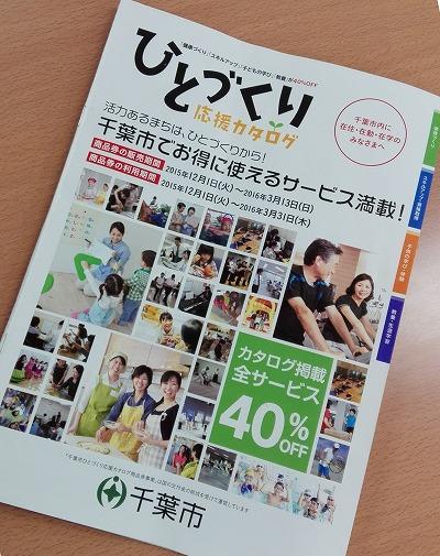 千葉市民に朗報♪「ひとづくり応援カタログ」でスキルアップ