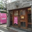 """渋谷の真ん中に""""北本カフェ""""オープン、人気は北本トマトカレーを使った○○?"""