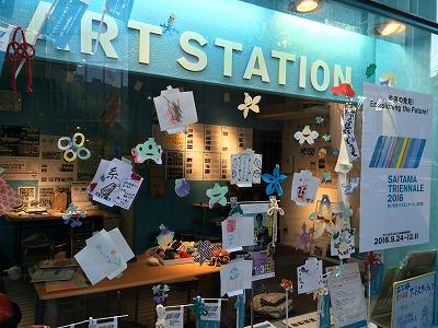 【終了】浦和駅そば「さいたまアートステーション」のワークショップで雑貨づくりを楽しもう
