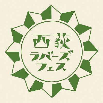 3/20 第1回「西荻ラバーズフェス」開催!音楽・こたつ・アート!@桃井原っぱ公園 入場無料