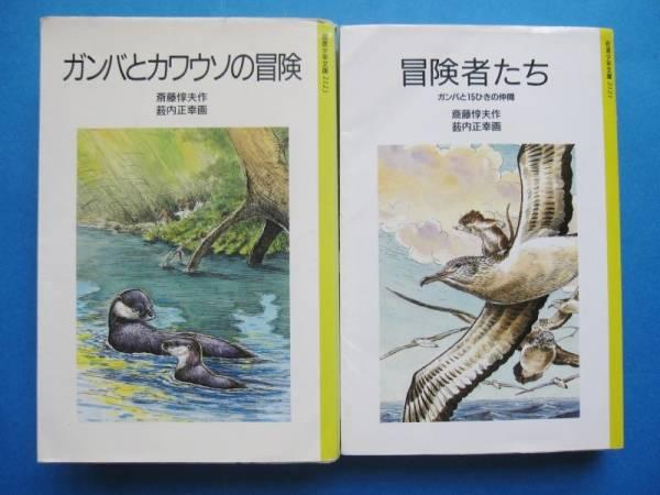 「冒険者たち ガンバと15ひきの仲間」、「ガンバとカワウソの冒険」
