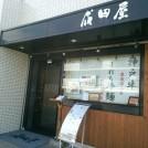 「成田屋 伊丹店」の半個室で神戸牛を焼きながらの焼肉ランチ♪