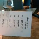 橋本から一時間★渋谷駅直結ホテルレストラン!
