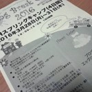 横浜で英語のスプリングスクールをお探しの方へ