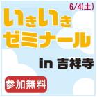 6/4(土)開催 【参加無料】いきいきゼミナール in 吉祥寺