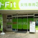 フィットFITへ体験に行ってきました!