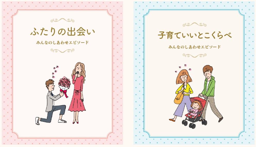 茨木市の出会いと子育てのちょっとええ話、読んでみて