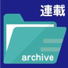 連載アーカイブ(整理収納・交通安全)