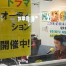 現役中高生がラジオドラマに! FMひらかた公開オーディション