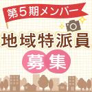 kurashi_tokuhain_eye